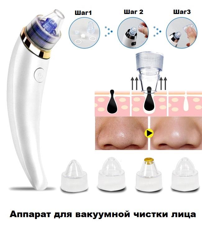 Механизм проведения чистки лица вакуумом