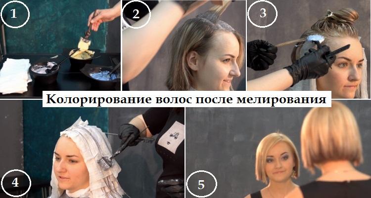 Колорирование как способ окрашивания мелированных волос
