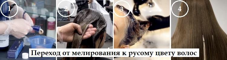 Как выйти из мелирования в русый цвет волос