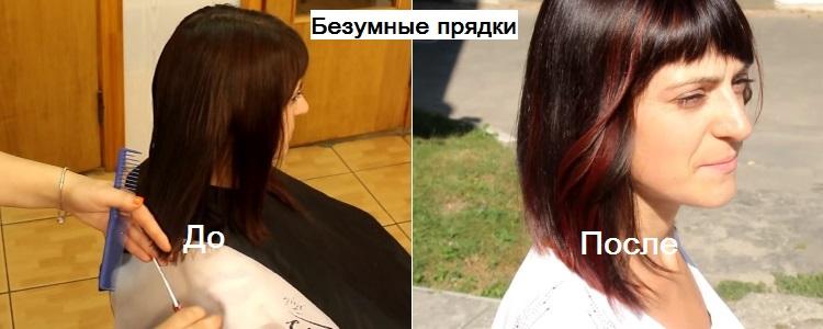 Яркое мелирование на каштановые волосы