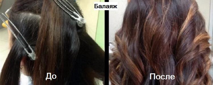Балаяж на каштановые волосы