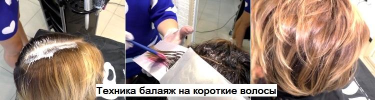 Как правильно мелировать короткие волосы