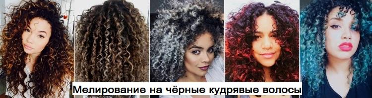 Варианты мелирования на кудрявых волосах