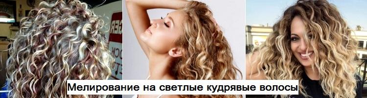 Как сделать мелирование на кудрявые волосы