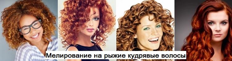 Мелирование на кудрявые рыжие волосы
