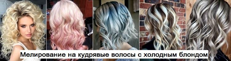 Как мелировать кудрявые волосы с холодным блондом