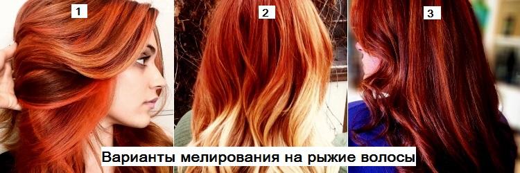 Как мелировать волосы после окрашивания в рыжий оттенок