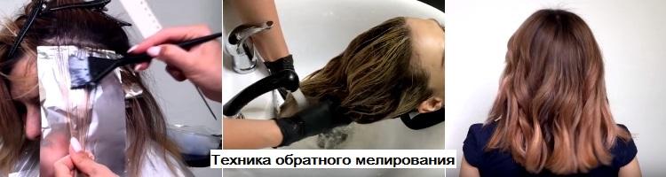 Как сделать обратное мелирование на русые волосы
