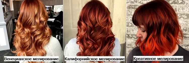 Удачные техники мелирования на яркие рыжие волосы