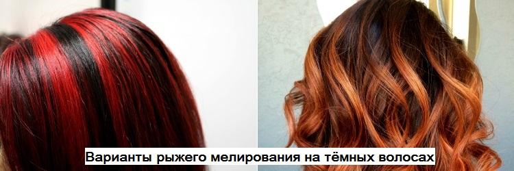 Варианты рыжего мелирования на тёмных волосах