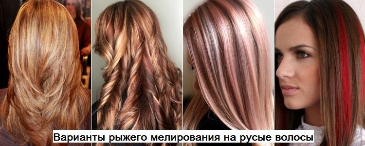 Варианты рыжего мелирования на русые волосы