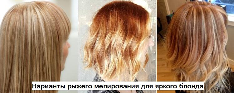 Варианты рыжего мелирования для яркого блонда