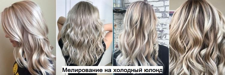 Варианты мелирования на холодный блонд