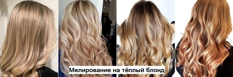 Варианты мелирования на тёплый блонд