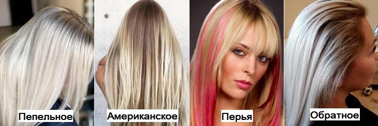 Осветление волос при мелировании