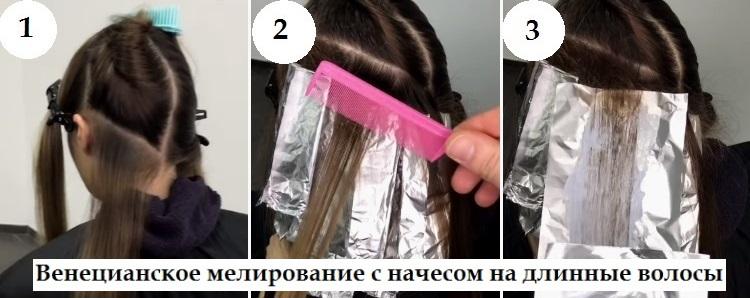 Венецианское мелирование на длинных волосах