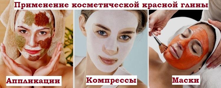Применение красной глины для лица