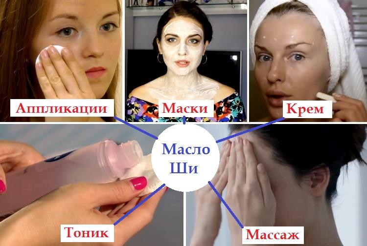 Способы применения масла ши для лица