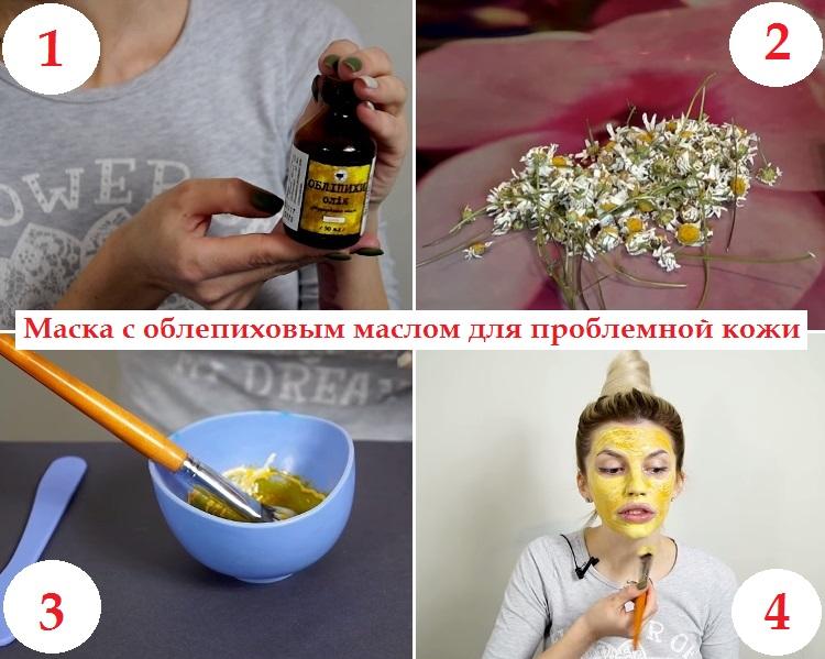 Применение облепихового масла для лица