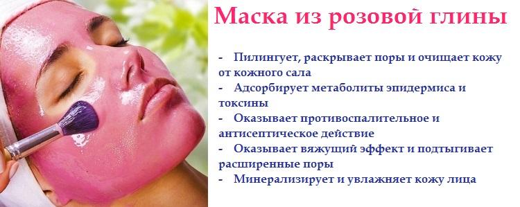 Маска из розовой глины для лица