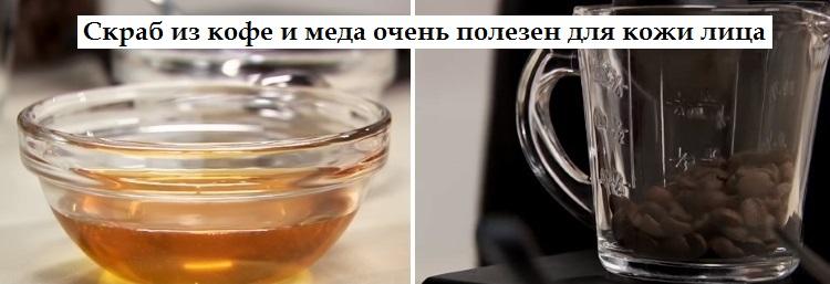 Скраб из кофе и меда для лица