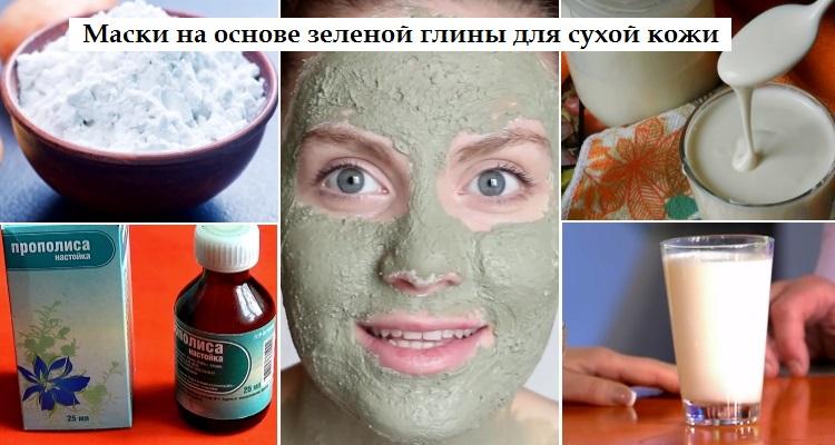 Рецепты масок с зеленой глиной