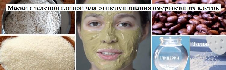 Уход за лицом с помощью маски с зеленой глиной