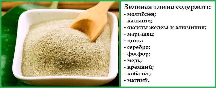 Польза зеленой глины для лица