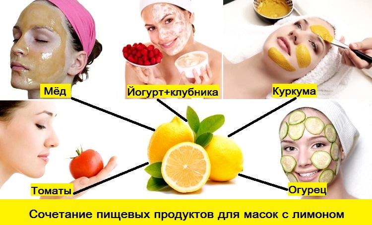 Маски для отбеливания лица на основе лимона