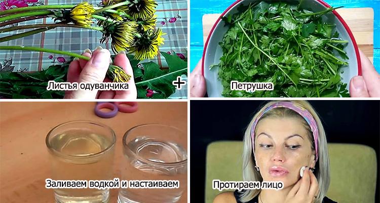 Существует много рецептов приготовления лосьонов из петрушки