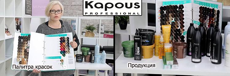 """Продукция """"Капус"""" - качественный уход за волосами"""