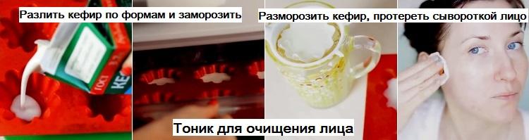 Домашняя молочная сыворотка для лица